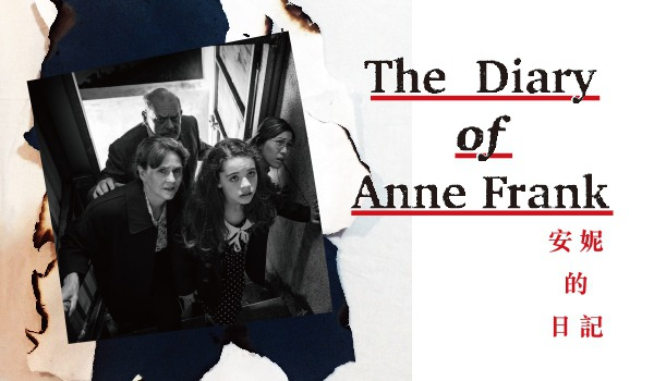 The Diary of Anne Frank 安妮的日記